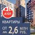 Квартиры в Москве от 2,6 млн рублей! Ипотека 10,2%